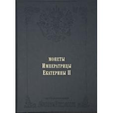 Монеты царствования Императрицы Екатерины II. 1762-1796. В двух томах.