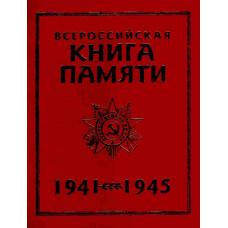 Всероссийская книга памяти