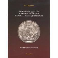 Коллекция русских медалей XVIII века барона Томаса Димсдейла