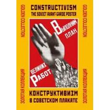 Конструктивизм в советском плакате. Золотая коллекция