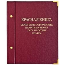 Альбом для монет «Биметаллические памятные монеты СССР и России 1991-1994». «Красная Книга»