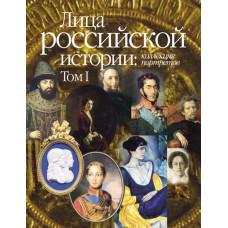 Лица российской истории. Коллекция портретов. Том I