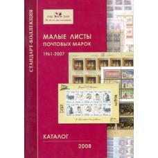 Малые листы почтовых марок. СССР 1961-1991, РФ 1992-2007. Каталог.