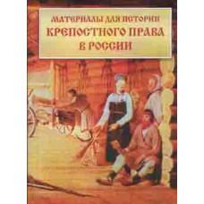 Материалы для истории крепостного права в России: извлечения из секретных отчетов Министерства внутренних дел за 1836—1856 гг.