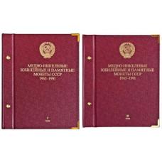 Альбом для монет «Медно-никелевые юбилейные и памятные монеты СССР 1965-1991». 1 и 2 том