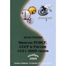 Монеты РСФСР, СССР и России 1921-2009 годов. Редакция 27. Ноябрь 2009 год