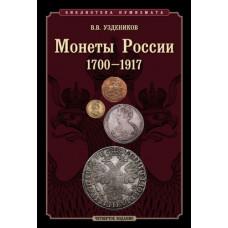 Монеты России. 1700–1917гг. Изд. 4-ое.