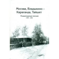 Москва, Владыкино - Караганда, Тайшет. Подцензурные письма. 1940-1956гг.
