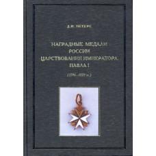 Наградные медали России царствования императора Павла I (1796-1801)