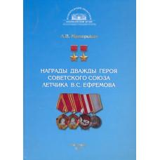 Награды дважды Героя Советского Союза летчика B.C. Ефремова