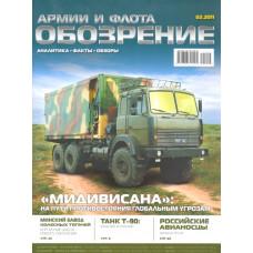 Обозрение армии и флота. №2 2011.