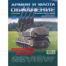 Обозрение армии и флота. №1 2009.