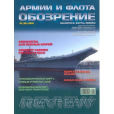 Обозрение армии и флота. №1 2010.