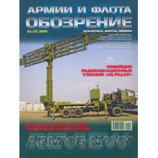 Обозрение армии и флота. №2 2009.