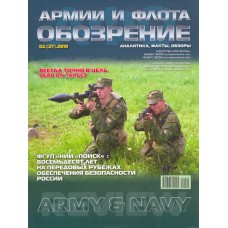 Обозрение армии и флота. №2 2010.