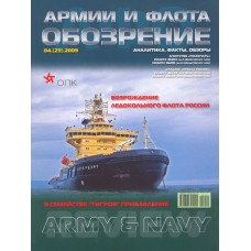 Обозрение армии и флота. №4 2009.