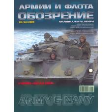 Обозрение армии и флота. №5 2009.