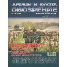 Обозрение армии и флота. №6 2009.