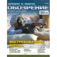 Обозрение армии и флота. №1 2011.