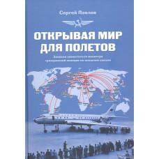 Открывая мир для полетов
