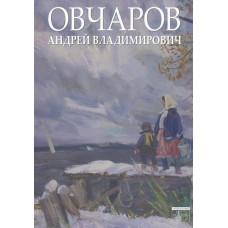 А. В. Овчаров. Живопись