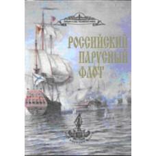 Российский парусный флот. Том 2.