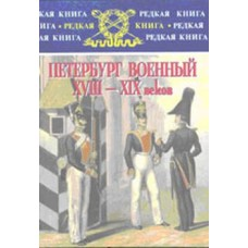 Петербург военный XVIII—XIX веков