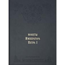 Монеты царствования Императора Петра I. 1682-1725(подарочный)