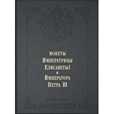 Монеты царствования Императрицы Елизаветы I и Императора Петра III. В двух томах.