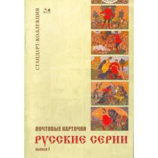 Почтовые карточки. Русские серии. Выпуск 1.