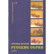 Почтовые карточки. Русские серии. Выпуск 2.