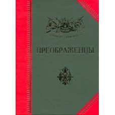 Преображенцы:   История, биографии, мемуары. 2-е издание.