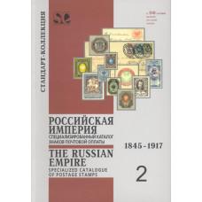 Специализированный каталог знаков почтовой оплаты. Том 2. Российская Империя. 1845-1917.