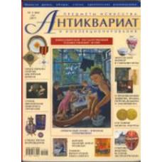 Антиквариат, предметы искусства и коллекционирования № 3 (84) март 2011