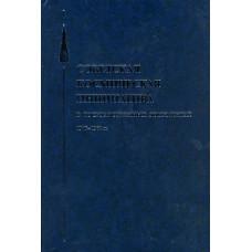Советская космическая инициатива в государственных документах. 1946-1964 годы