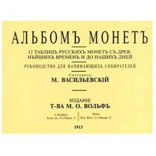12 таблиц русских монет с древнейших времен до наших дней. Руководство для начинающих собирателей. Репринтное издание