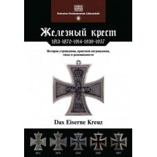 Железный крест: 1813–1870-1914-1939-1957гг. История учреждения, практика вручения, типы и разновидности.