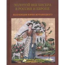 Золотой век бисера в России и Европе