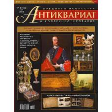 Антиквариат, предметы искусства и коллекционирования № 3 (104) март 2013 г.