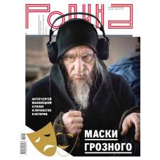 """Журнал """"Родина"""" №1 2021 год"""
