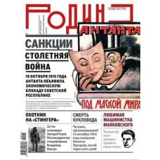"Журнал ""Родина"" №10 2019"