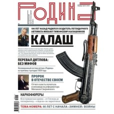 "Журнал ""Родина""  №11  2019"