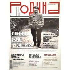 """Журнал """"Родина""""  №4  2020г"""