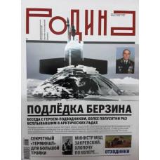 """Журнал """"Родина"""" №7  2020 г"""