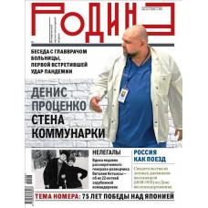 """Журнал """"Родина"""" № 8 2020 г"""