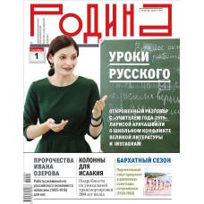 """Журнал """"Родина"""" № 9  2020 г"""