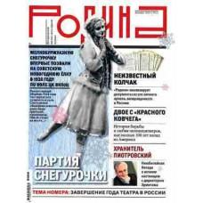"Журнал ""Родина"" № 12  2019"