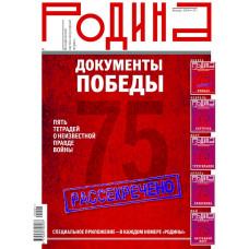 "Журнал ""Родина"" №1 2020"