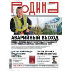 "Журнал ""Родина"" № 2 2020"