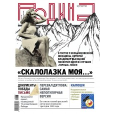 "Журнал ""Родина"" № 3  2020"